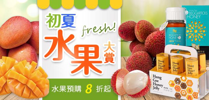 食品_水果