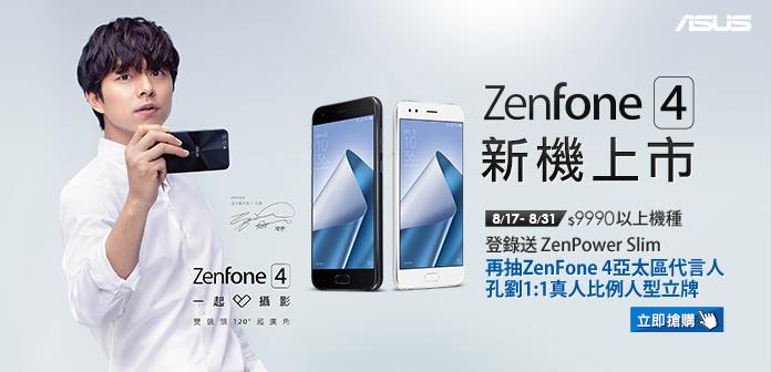Zenfone4上市