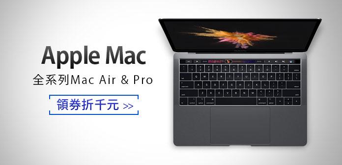 MAC領券折