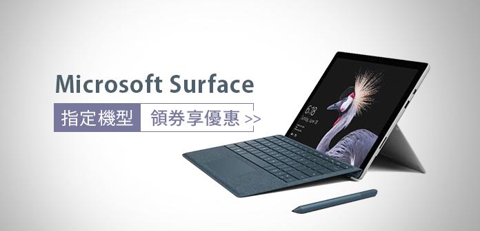 Microsoft Surface 領劵