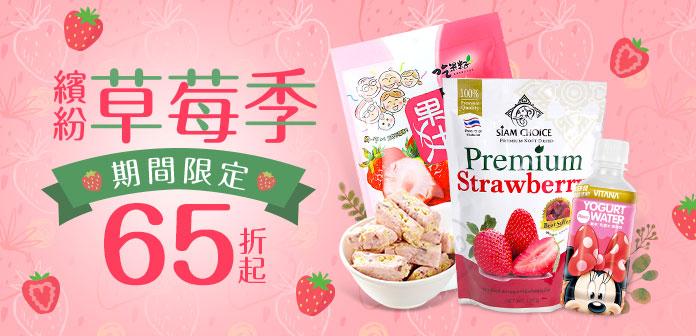食品_草莓季(3月)