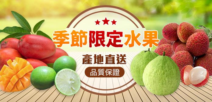 食品_夏季水果
