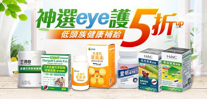 保健-護眼最低價