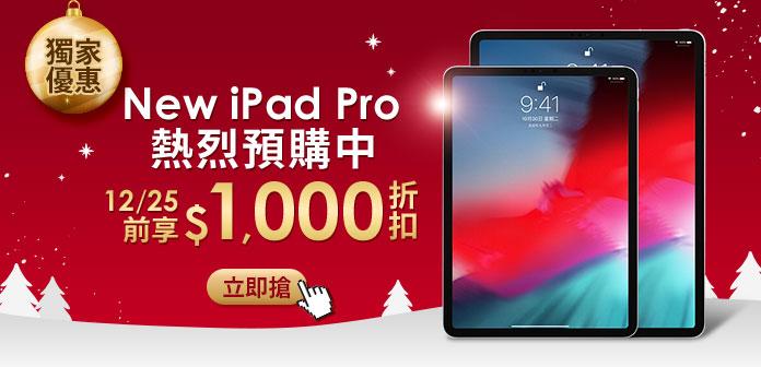 通訊-iPad Pro預購