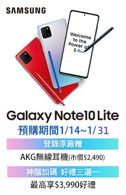 Note10 Lite預購好禮三選一