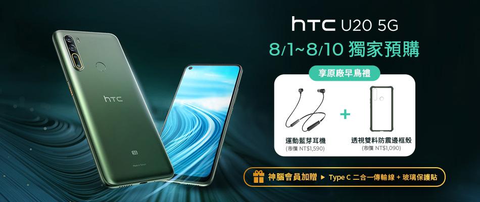 HTC U20 5G 新機預購