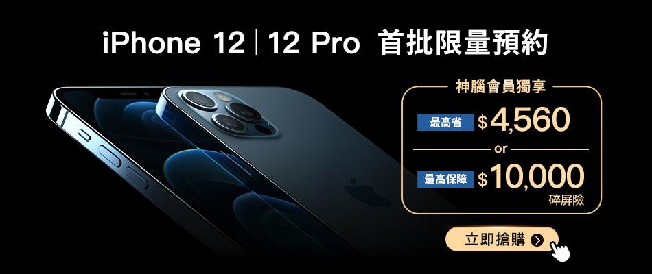 iPhone 12 預購中