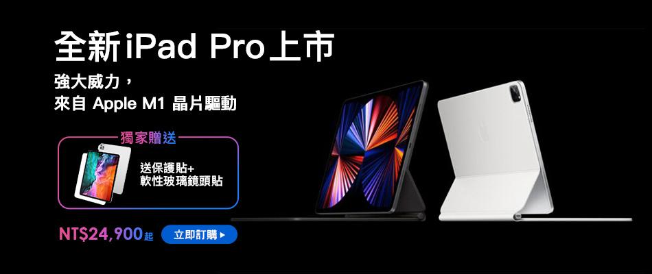 iPad Pro 新機上市