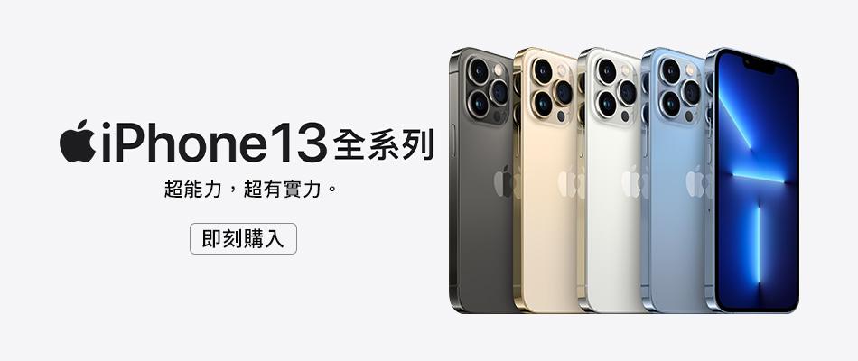 iPhone 13 預購