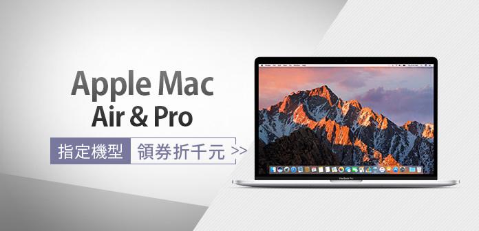 Apple Mac領券享優惠