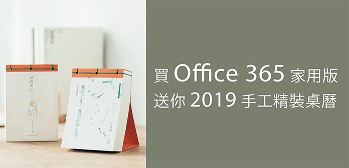 Office 365家用版