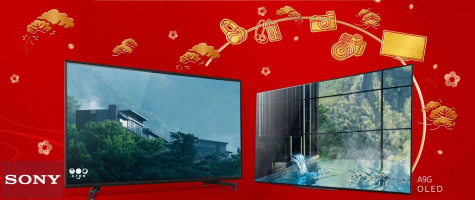 SONY電視大促銷