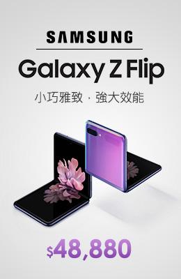 Galaxy Z Flip 新機上市