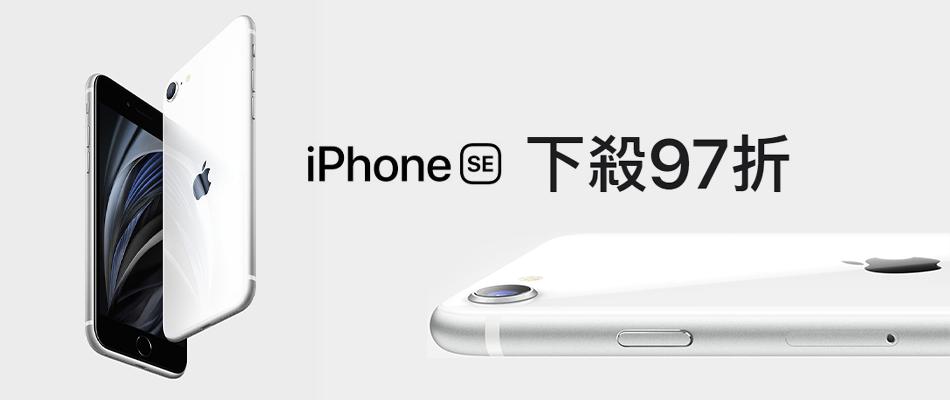 iPhone SE 下殺97折