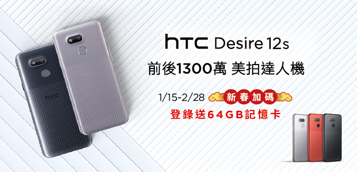 通訊-HTC Desire 12s