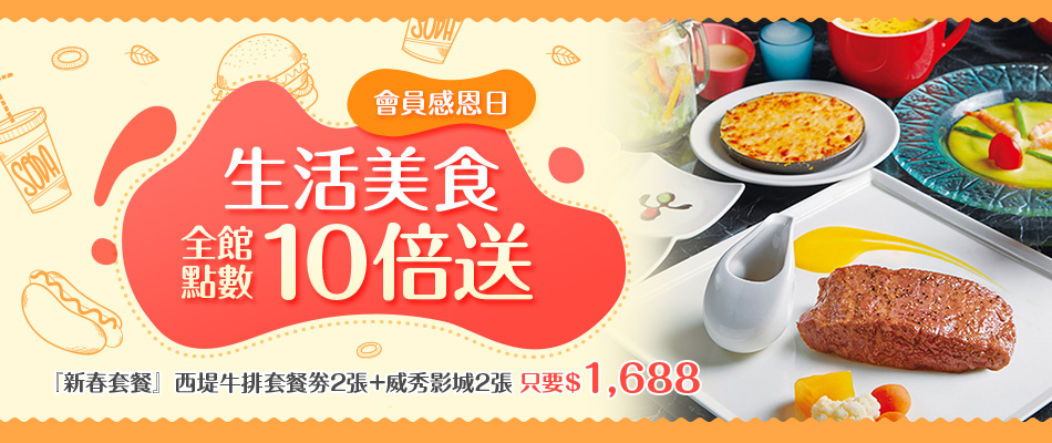美食_餐劵10倍送
