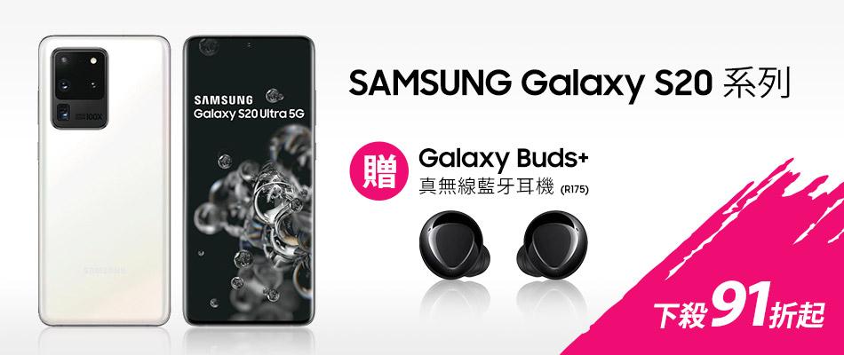 S20 贈Galaxy Buds+