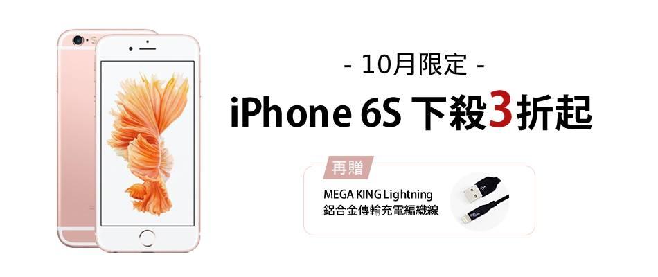 iphone 6S 特價中