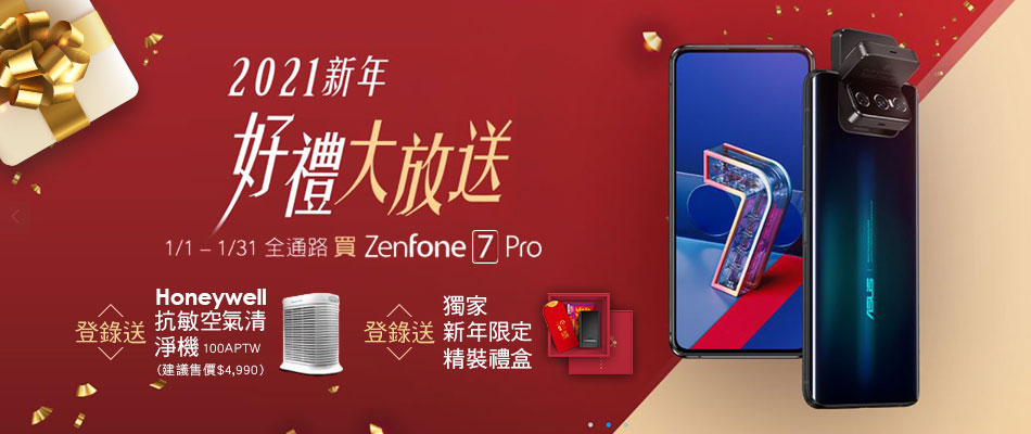 zenfone7 贈新年禮