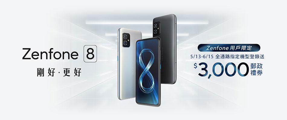 Zenfone8 新機開賣