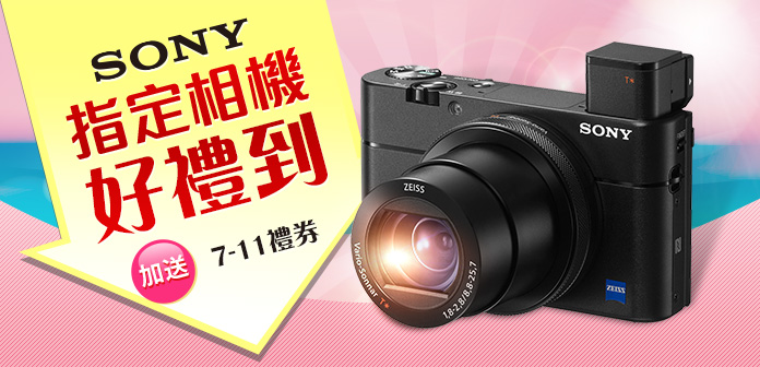 sony相機
