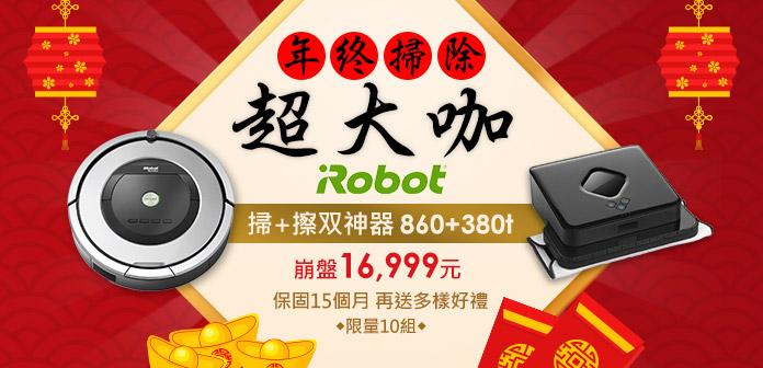 iRobot雙神器
