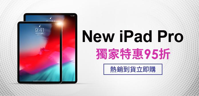 通訊-iPad Pro