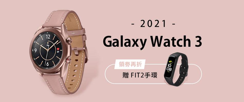 Watch3贈Fit2