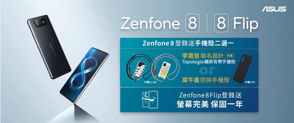 Zenfone 8 |8 Flip 登錄送