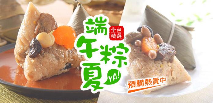 食品_粽子