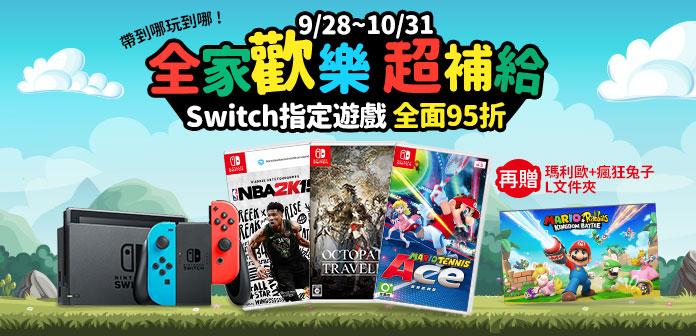 Switch95折
