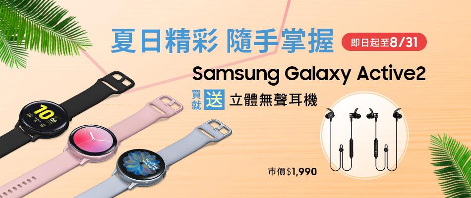 Galaxy Active2 贈耳機