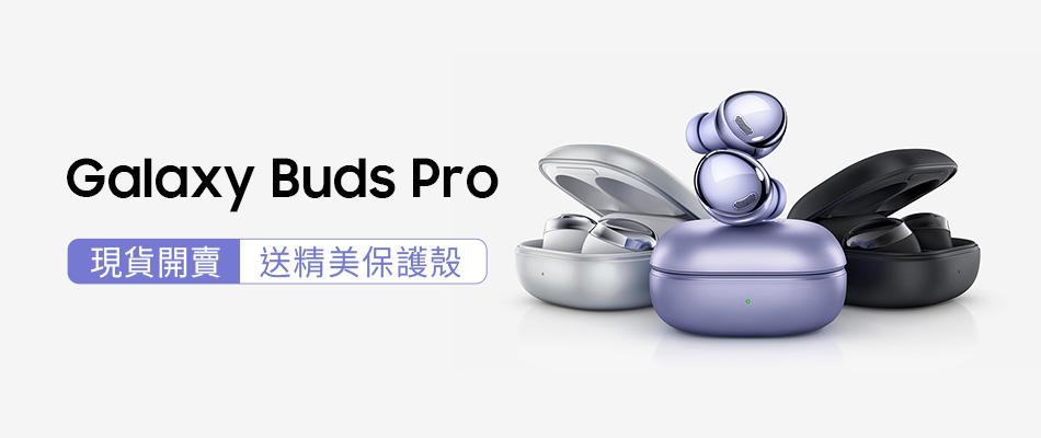 Galaxy Buds Pro 贈保護殼