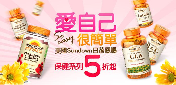 保健-sundown5折起