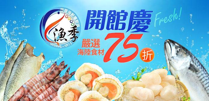 食品_漁季