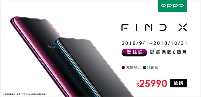 OPPO FindX 登錄送延長保固