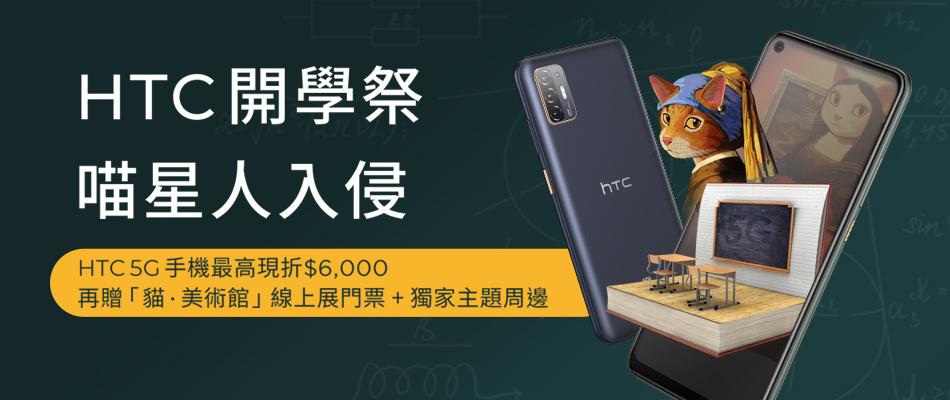 HTC 開學祭