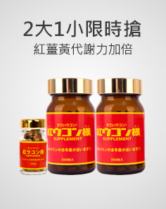 保健-紅薑黃