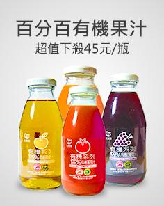 食品_果汁