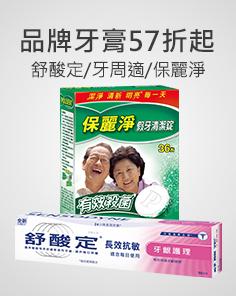 保健-品牌牙膏57折up