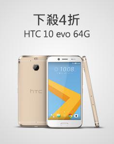 HTC 10 evo 64G