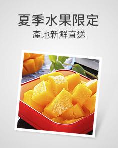 食品-夏季水果