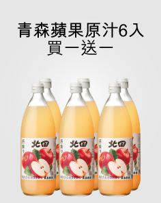 食品-蘋果汁