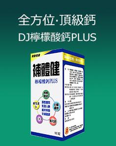躍獅-DJ補體健檸檬酸鈣PLUS180粒