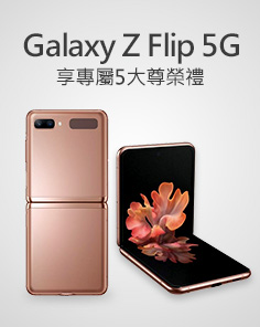 Galaxy Z Flip 5G 新機上市