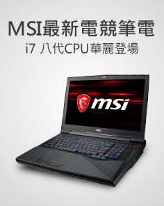 MSI最新電競筆電