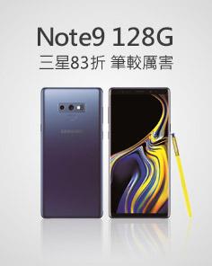 通訊-SAMSUNG N9