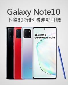Galaxy Note10贈好禮