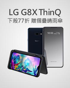 LG G8X ThinQ贈好禮