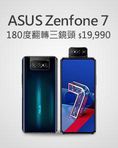 Zenfone 7降價